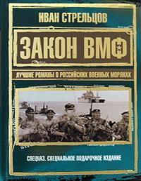 Закон ВМФ. Лучшие романы о российских военных моряках
