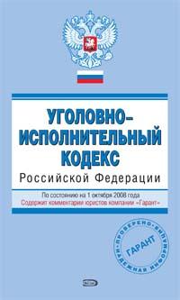 Уголовно-исполнительный кодекс РФ. По состоянию на 1 октября 2008 года