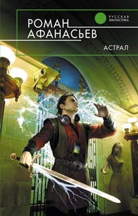 Афанасьев Р.С. - Астрал обложка книги