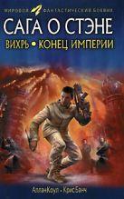 Коул А., Банч К. - Вихрь. Конец империи' обложка книги