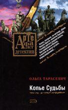 Тарасевич О.И. - Копье Судьбы' обложка книги