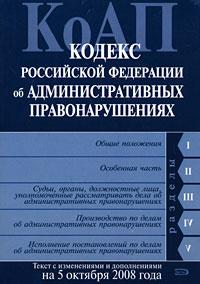 Кодекс РФ об административных правонарушениях. Текст с изменениями и дополнениями на 5 октября 2008 года