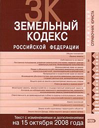 Земельный кодекс РФ. Текст с изменениями и дополнениями на 15 октября 2008 года