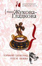 Жукова-Гладкова М. - Горький шоколад после любви' обложка книги