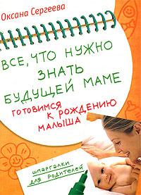 Все, что нужно знать будущей маме. Готовимся к рождению малыша Сергеева О.