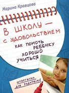 Кравцова М.М. - В школу - с удовольствием! Как помочь ребенку хорошо учиться' обложка книги