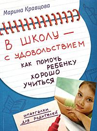 В школу - с удовольствием! Как помочь ребенку хорошо учиться