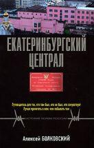 Болковский А.Л. - Екатеринбургский централ' обложка книги