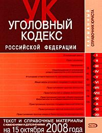 Уголовный кодекс РФ. Текст и справочные материалы с изменениями и дополнениями на 15 октября 2008 года