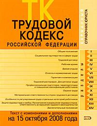 Трудовой кодекс РФ. Текст с изменениями и дополнениями на 15 октября 2008 года