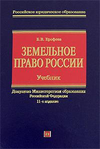 Земельное право России: учебник для вузов. 11-е изд., перераб. и доп. Ерофеев Б.В.