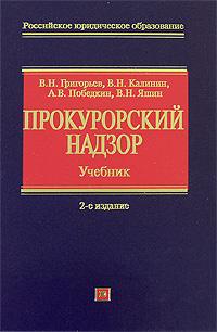 Прокурорский надзор: учебник. 2-е изд., перераб. и доп.