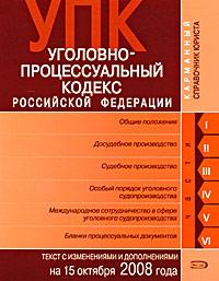 Уголовно-процессуальный кодекс РФ. Текст c  изменениями и дополнениями на 15 октября 2008 года