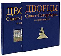 Дворцы Санкт-Петербурга и окрестностей. (Футляр рус.)