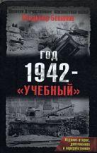 Бешанов В.В. - Год 1942 - учебный. 2-е изд., доп. и перераб.' обложка книги