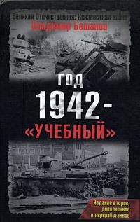 """Год 1942 - """"учебный"""". 2-е изд., доп. и перераб."""