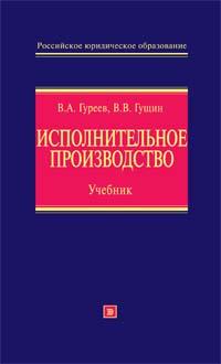 Исполнительное производство: учебник Гущин В.В., Гуреев В.А.