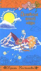 Молчанова И. - Дневник юной леди' обложка книги