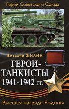 Жилин В.А. - Герои-танкисты 1941-1942 гг.' обложка книги