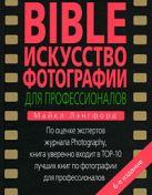 Лэнгфорд М. - BIBLE. Искусство фотографии для профессионалов' обложка книги