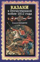 Быкадыров И. - Казаки в Отечественной войне 1812 года' обложка книги