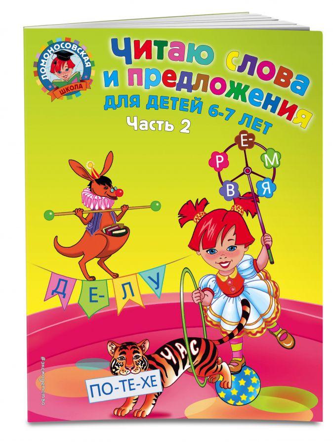 Пятак С.В. - Читаю слова и предложения: для детей 6-7 лет. Ч. 2 обложка книги