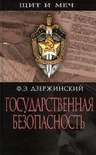 Дзержинский Ф.Э. - Государственная безопасность' обложка книги