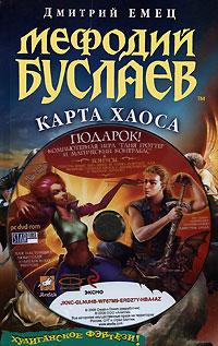 Мефодий Буслаев. Карта Хаоса. (+DVD) Емец Д.А.