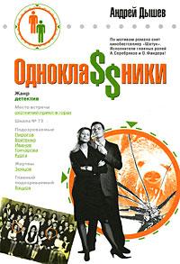 Однокла$$ники Дышев А.М.