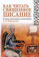 Верещагин Е.М. - Как читать Священное Писание. В помощь православному читателю Библии' обложка книги