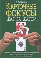 Карпук Т.А. - Карточные фокусы шаг за шагом' обложка книги