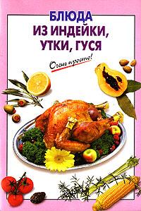 Блюда из индейки, утки, гуся Выдревич Г.С., сост.