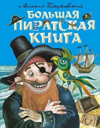 Пляцковский М.С. - Большая пиратская книга обложка книги