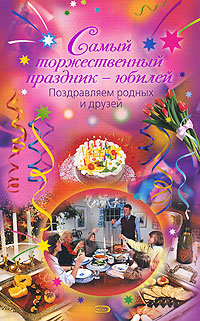 Самый торжественный праздник - юбилей. Поздравляем родных и друзей