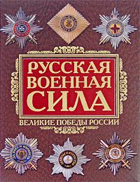 Русская военная сила. Тысячелетие войн