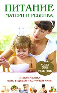 Питание матери и ребенка. Новейшая энциклопедия медицинских знаний - фото 1
