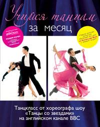 """Учимся танцам за месяц. Танцкласс от хореографа шоу """"Танцы со звездами"""" на английском канале ВВС. (+CD) - фото 1"""