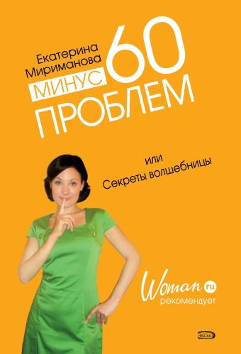 Минус 60 проблем, или Секреты волшебницы Мириманова Е.В.