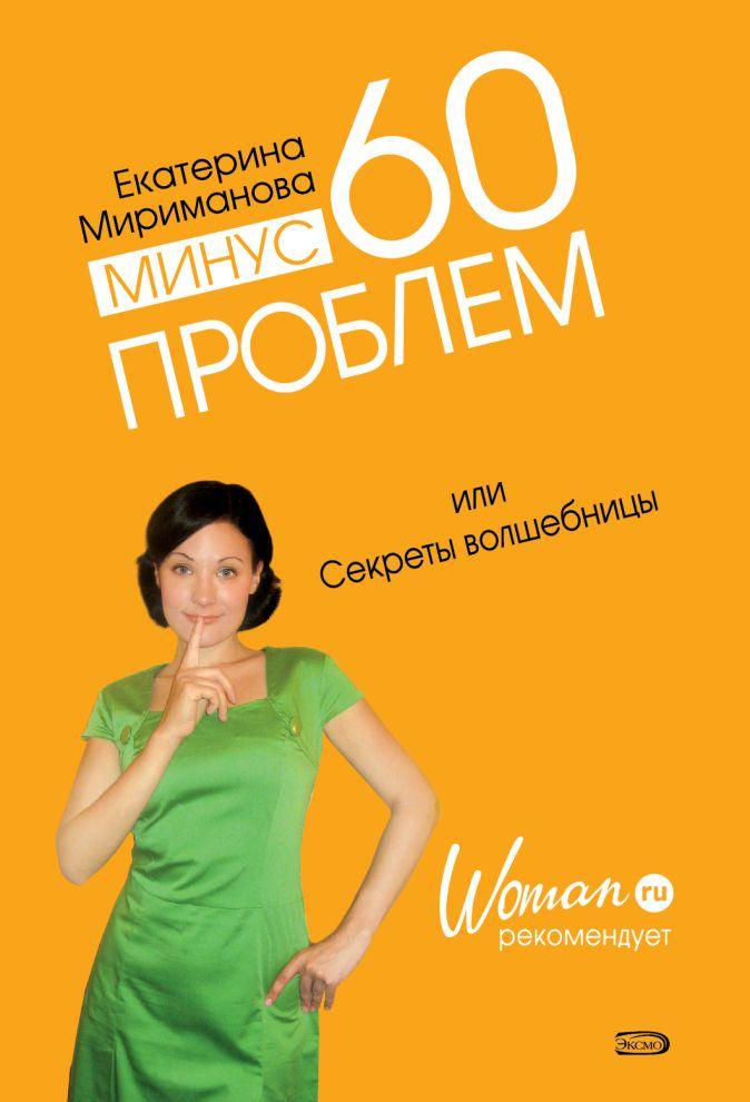 Мириманова Е. - Минус 60 проблем, или Секреты волшебницы обложка книги
