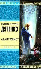Дяченко М.Ю., Дяченко С.С. - Авантюрист' обложка книги