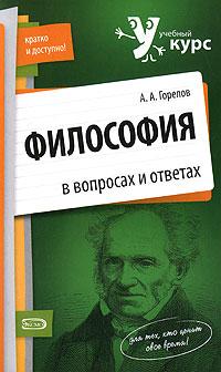 Философия в вопросах и ответах