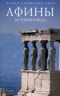 Ллевеллин Смит М. - Афины: история города обложка книги