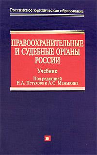 Правоохранительные и судебные органы России: Учебник