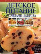 Соловьева Н.В. - Детское питание с советами педиатра' обложка книги