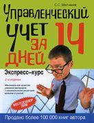 Молчанов С.С. - Управленческий учет за 14 дней. Экспресс-курс. 2-е изд., исправленное' обложка книги