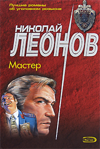Мастер Леонов Н.И.
