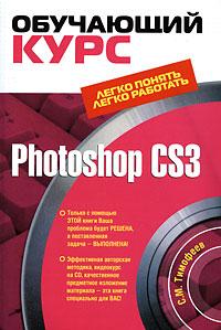 Photoshop CS3. (+CD)