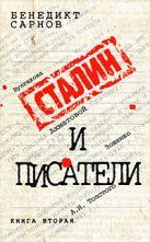 Сарнов Б.М. - Сталин и писатели: книга вторая' обложка книги