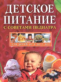 Детское питание с советами педиатра Соловьева Н.В.