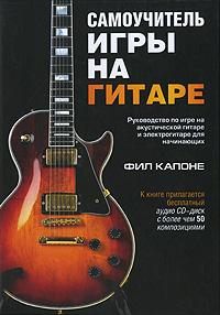 Самоучитель игры на гитаре. (+CD) - фото 1